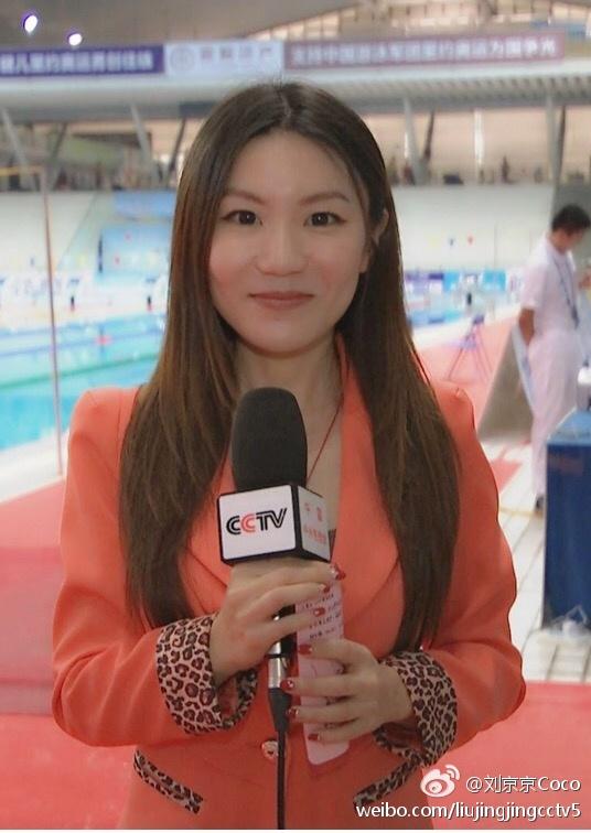 央视游泳记者刘京京