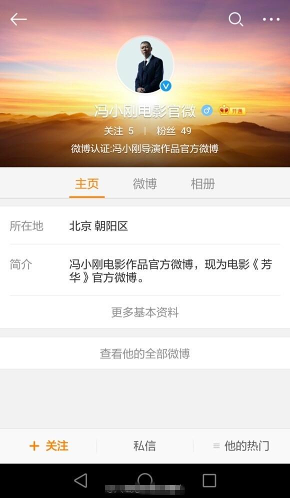 电影《芳华》官方微博