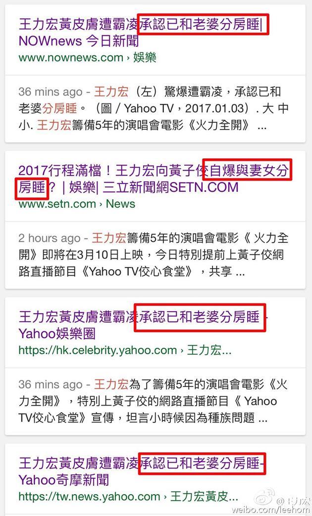 王力宏被媒体误读