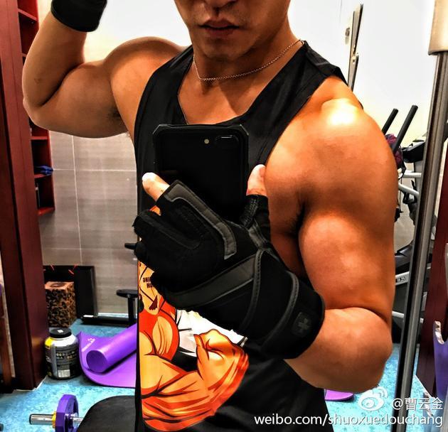 曹云金恋爱后猛健身变肌肉男