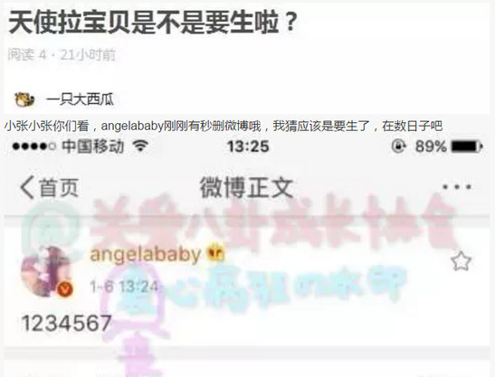 网曝Baby发微博后秒删