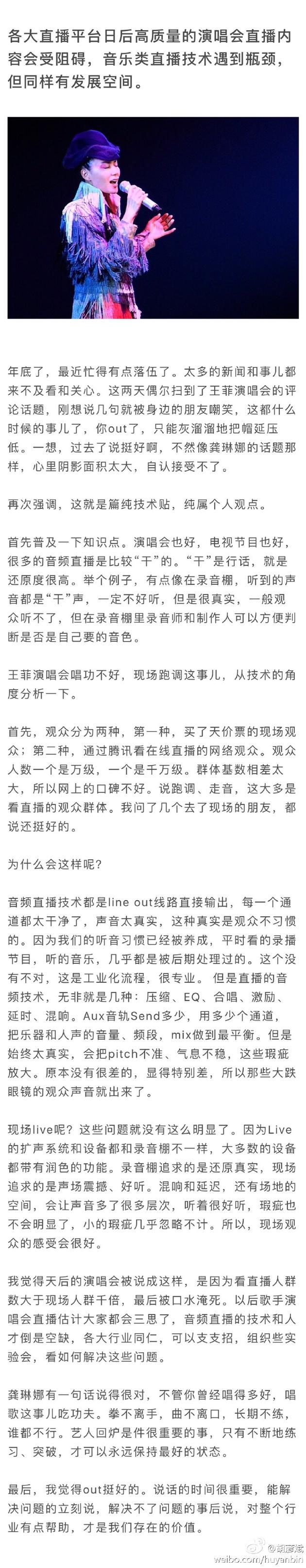 胡彦斌发科普贴分析王菲演唱会走音
