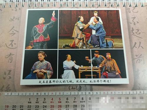 北京人艺新年台历