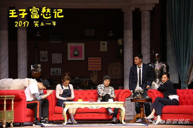 """主演现场演绎浓缩版""""王子富愁记"""""""