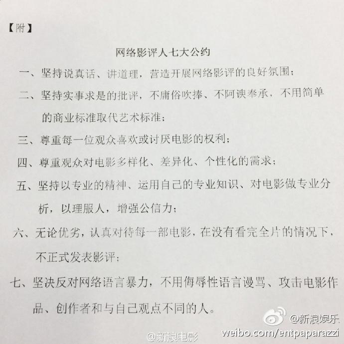 """网络流传的""""网络影评人七大公约"""""""
