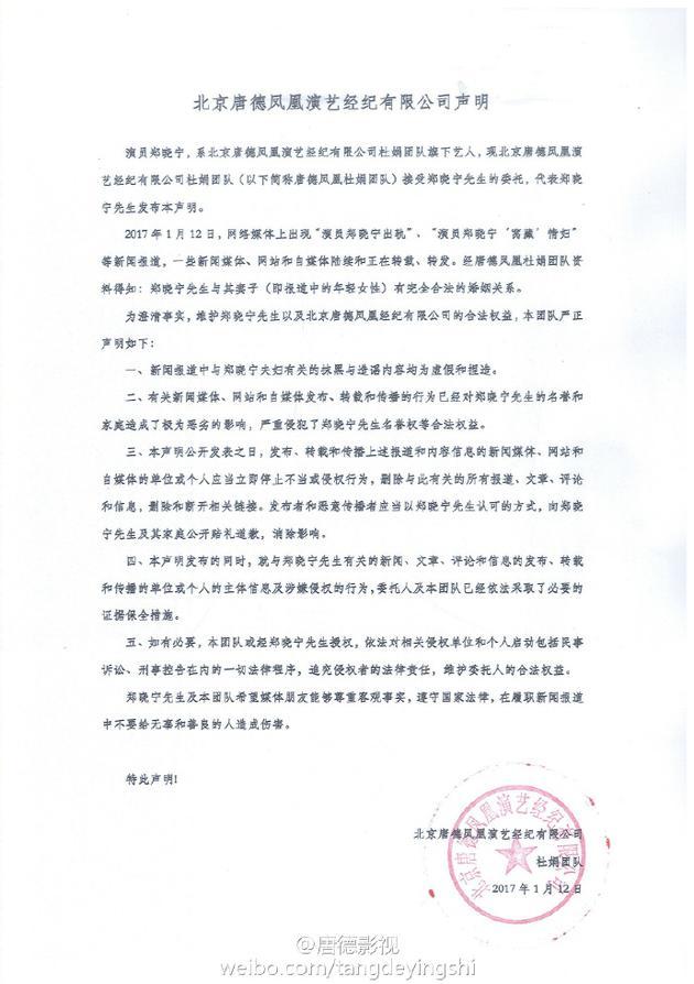 郑晓宁方发声明否认出轨