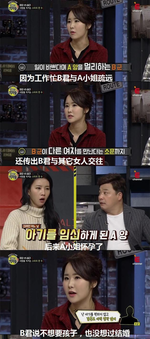 《勇敢的记者3》节目爆料韩国一对当红明星情侣的秘闻