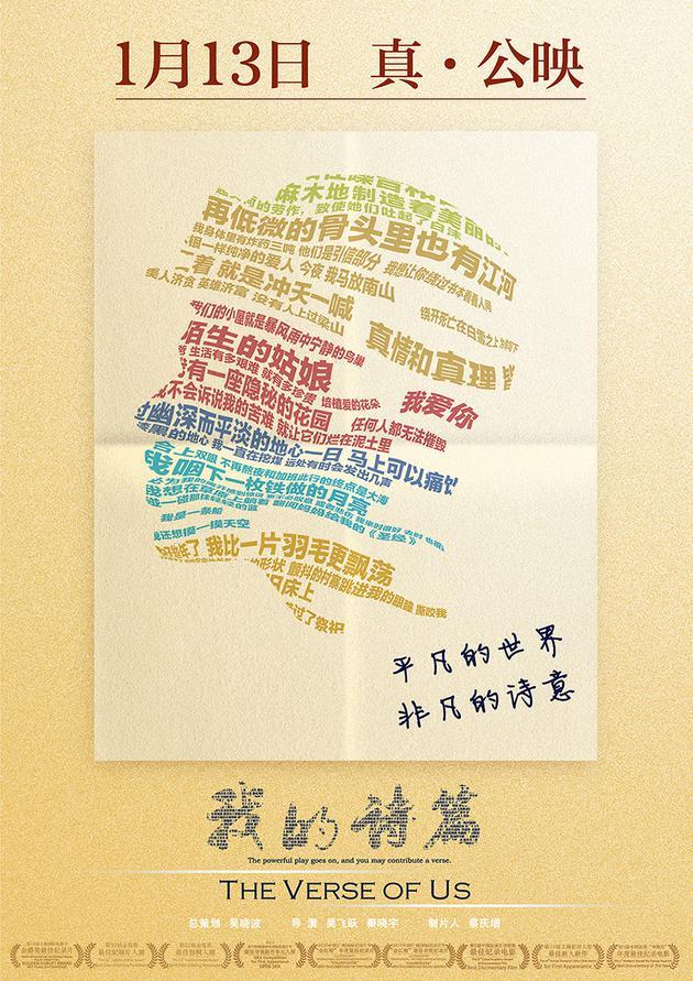 电影《我的诗篇》海报-竖版