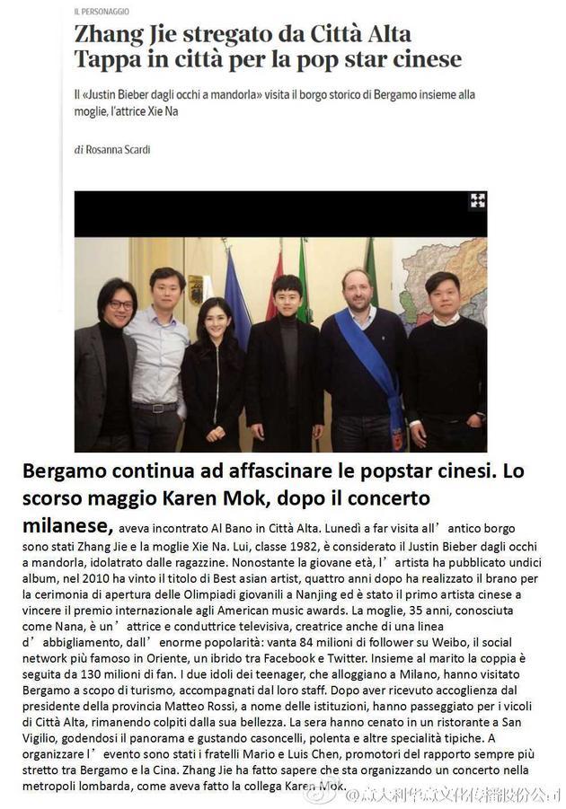 意大利媒体报道张杰意大利之行