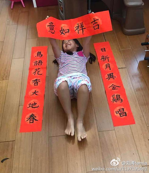 """刘涛女儿写""""吉祥如意"""""""