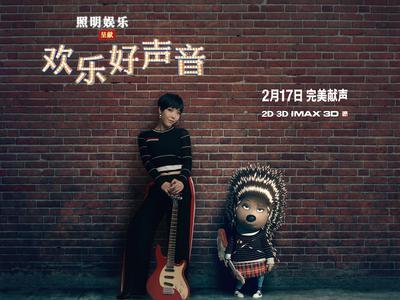 视频:《欢乐好声音》中国配音明星公布