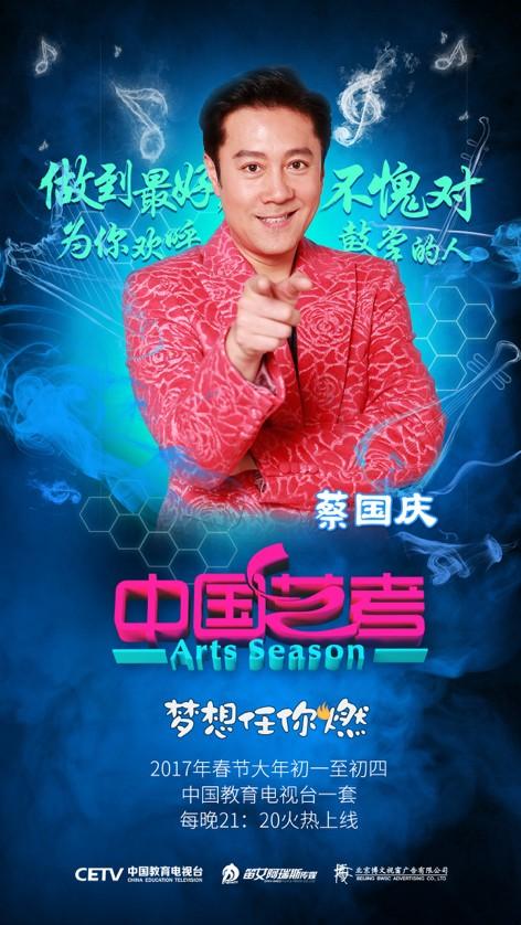 蔡国庆出任中国艺考明星导师