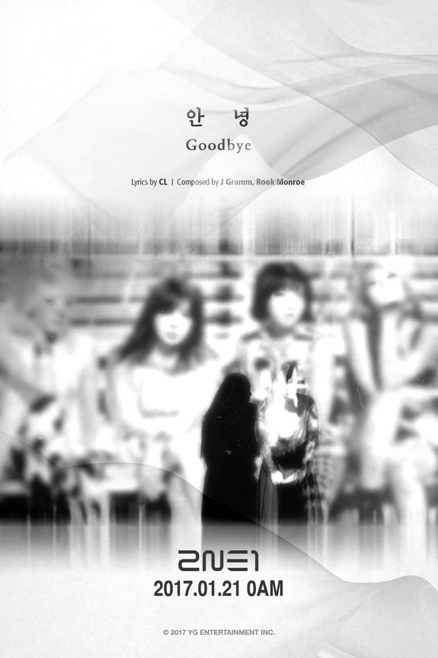 2NE1告别曲预告海报