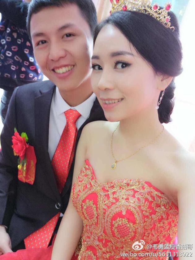 蓝瘦香菇哥结婚