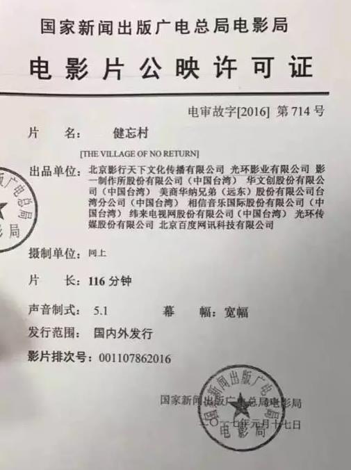 《健忘村》的公映许可证