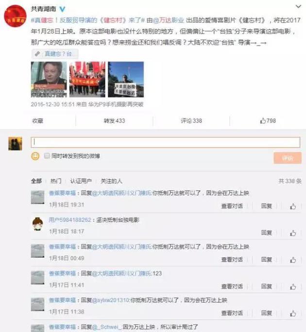 """""""共青湖南""""公开发博"""