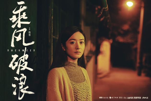 丽颖在《乘风破浪》中饰演小花