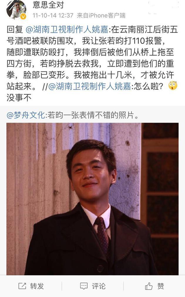 张若昀爸爸2011年微博