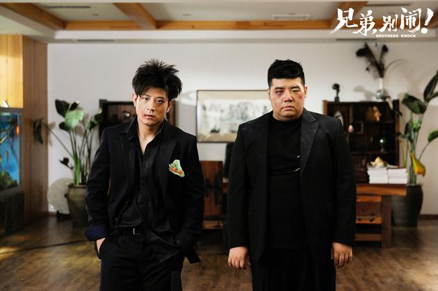 高晓攀、尤宪超在《兄弟,别闹!》中饰演一对难兄难弟