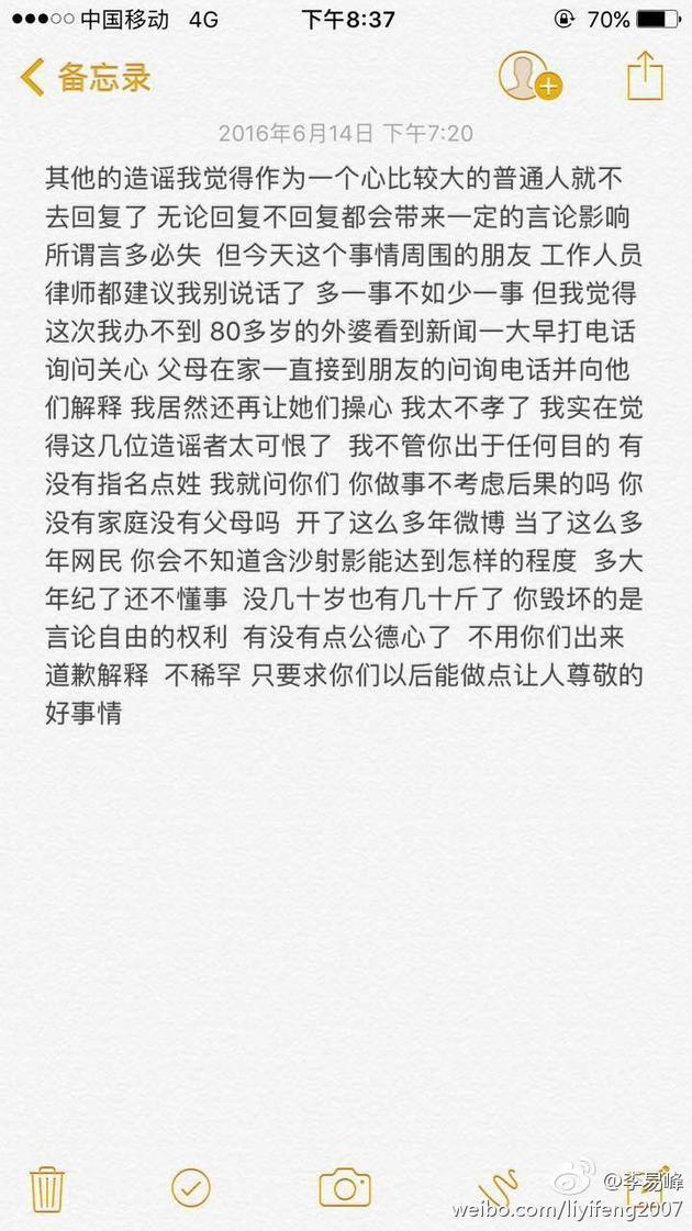李易峰对一直谣传的吸毒传闻给予否认