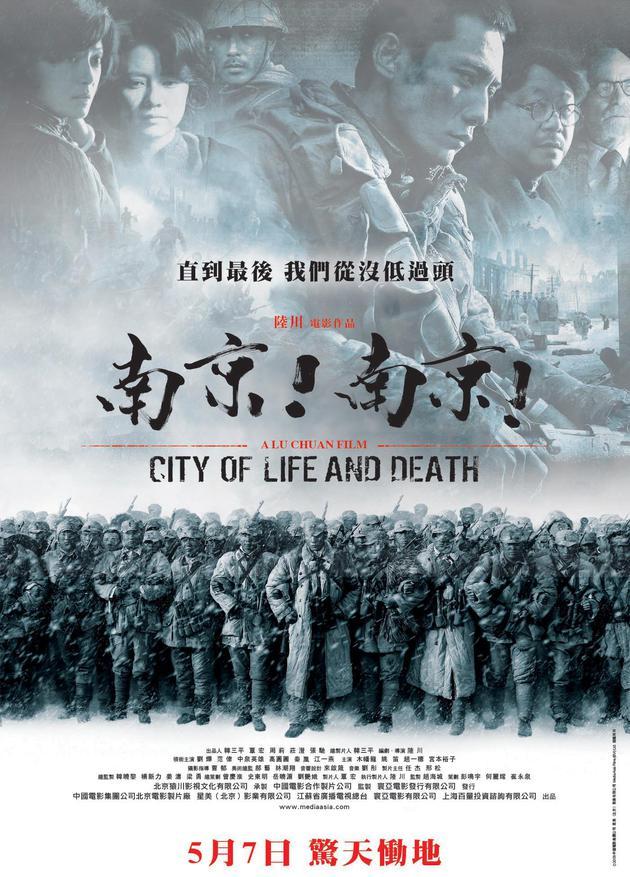 电影《南京!南京!》国际版海报