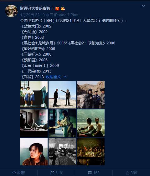 影评人微博发布(BFI)21世纪十大华语电影片单
