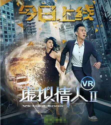《虚拟情人2》上线