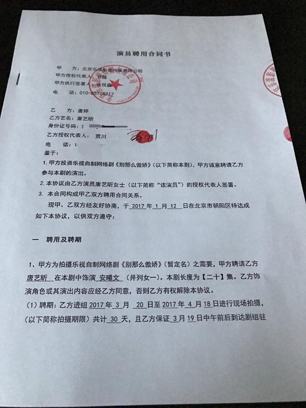 网上曝出唐艺昕出演该网剧