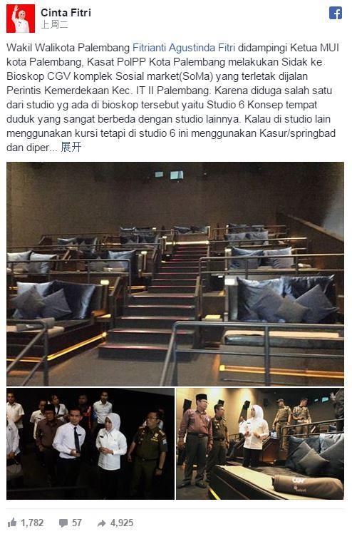 印尼女市长取缔影院情侣床位