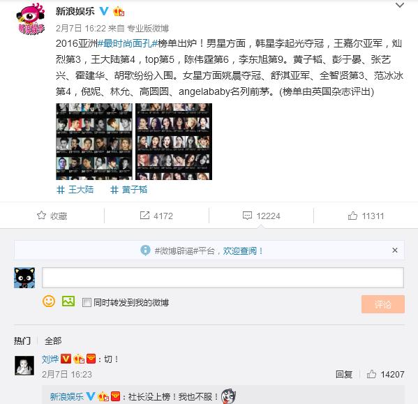 刘烨在榜单下评论