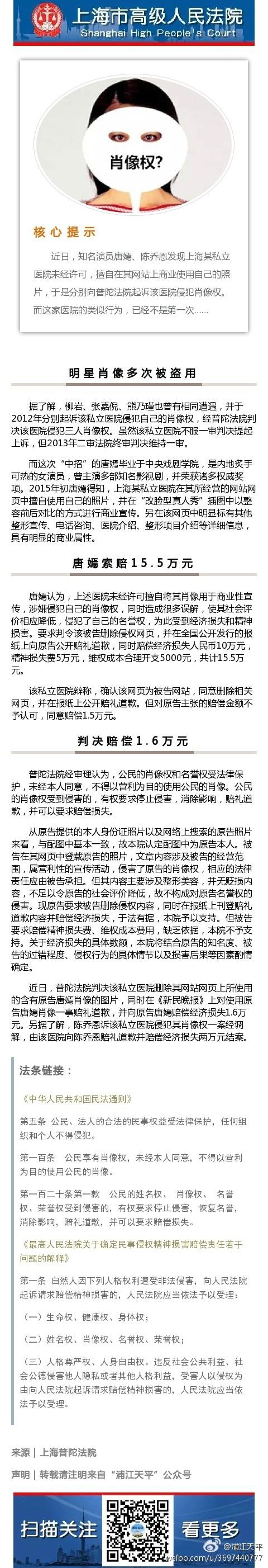 上海市高级人民法院官微通报信息