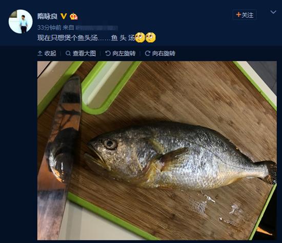 隋咏良做鱼头汤