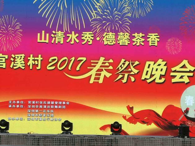 丰顺官溪村2017年春祭晚会