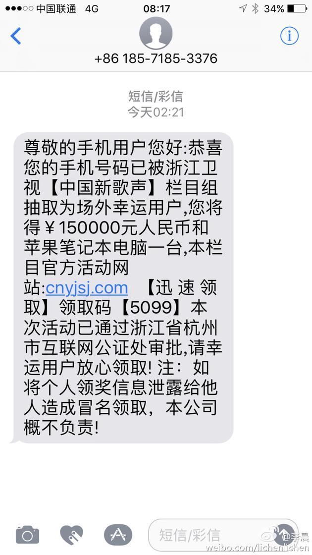李晨收某综艺中奖诈骗短信