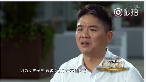 刘强东谈奶茶