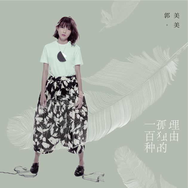郭美美《一百种孤独的理由》封面