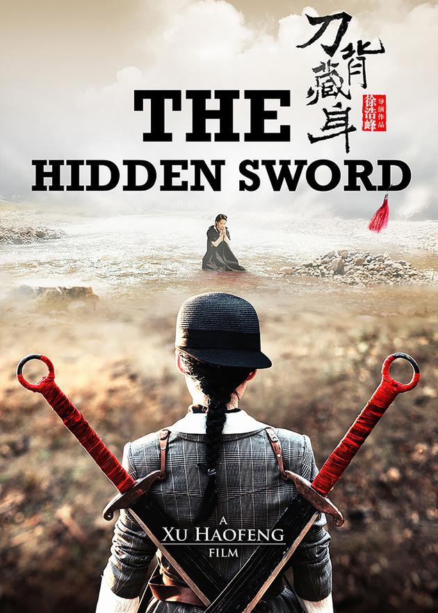 《刀背藏身》国际海报