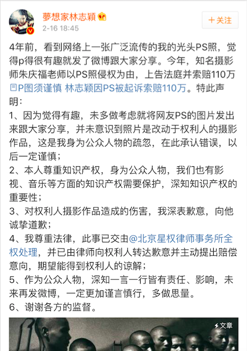 因PS照被起诉林志颖主动认错