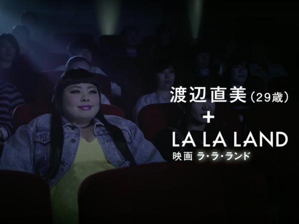 渡边直美为《爱乐之城》日本上映拍摄广告