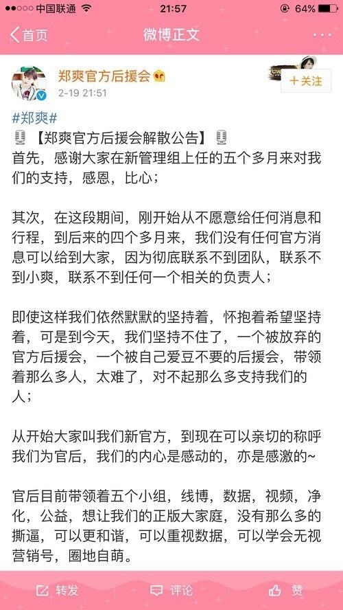 郑爽后援会秒删微博