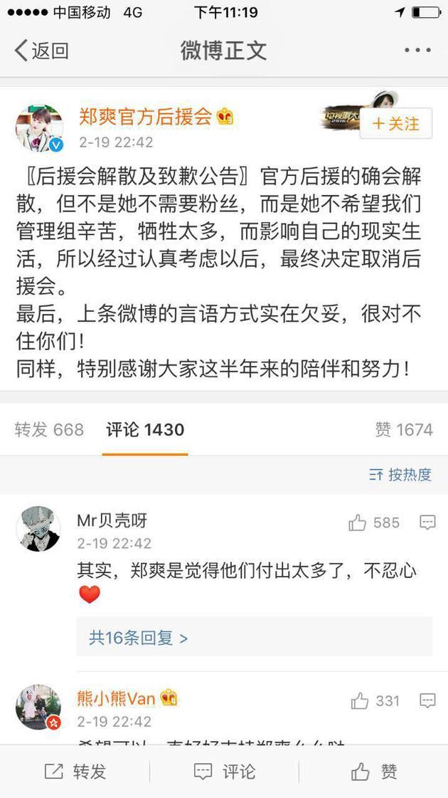 郑爽粉丝会再发微博 宣布解散