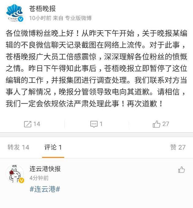 《苍梧晚报》在官方微博发表致歉声明