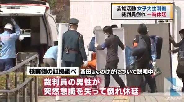 当检方说明富田真由如何遭砍时,一名男陪审员突然昏倒送医