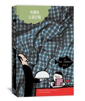 《吃鲷鱼让我打嗝》中文版