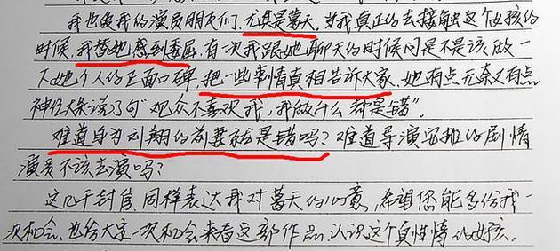 网传葛天收7000封求爱信