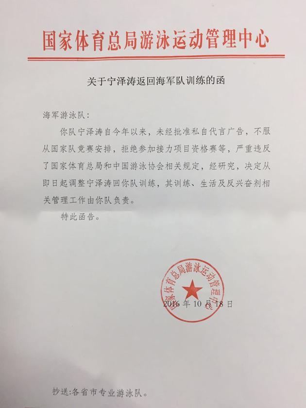 北青报记者从游泳中心了解,这封公函的内容属实