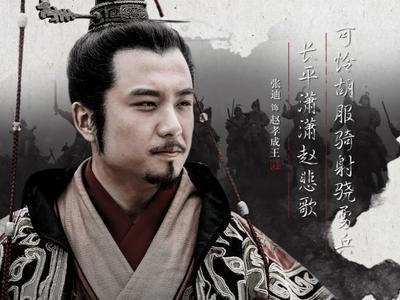 视频:《大秦帝国之崛起》今日发布赵国特辑