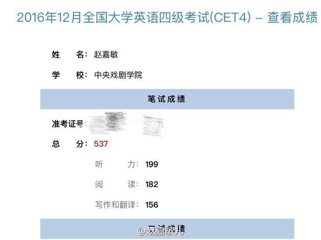 SNH48赵嘉敏初考四级成绩优异