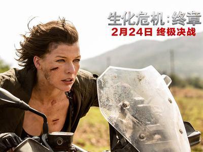 """视频:《生化危机:终章》""""热血终结""""正片片段"""