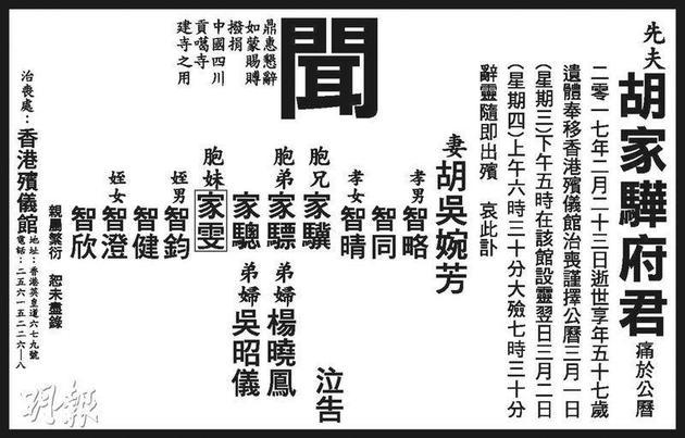 胡家骅的家人今天(2月28日)在报章刊登讣闻。